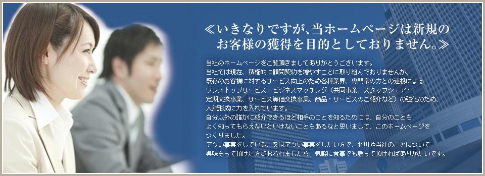 北川コンサルティングオフィスイメージ