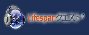 Lifespan経営塾